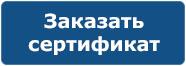 order-certificate